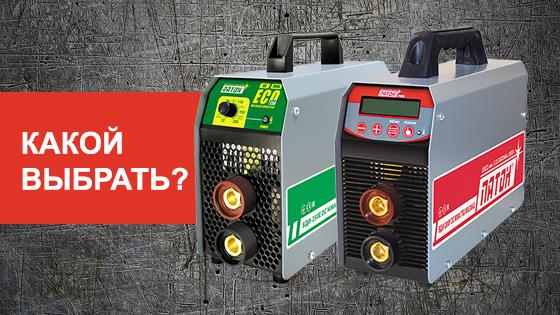 Сварочные аппараты Патон Eco vs Professional. Что выбрать?