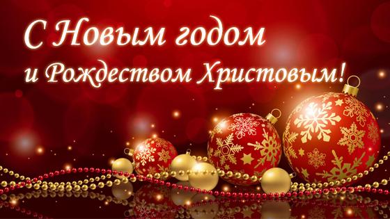 Поздравление с Новым 2021 годом и Рождеством Христовым