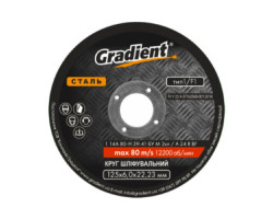 Gradient 1 14А d-125х6,0х22,23мм (металл)