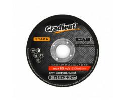 Gradient 1 14А 180х6,0х22,23мм (метал)