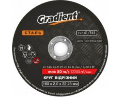 Gradient 41 14А 180х2,0х22,23мм (метал)