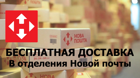 Бесплатная доставка с Новой почтой