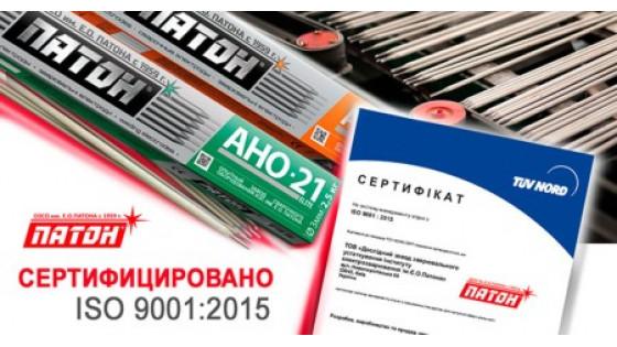 Сварочные электроды Патон сертифицированы по стандарту ISO 9001:2015