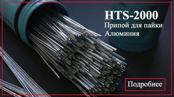 Припой для пайки алюминия HTS-2000. Нужна только горелка!