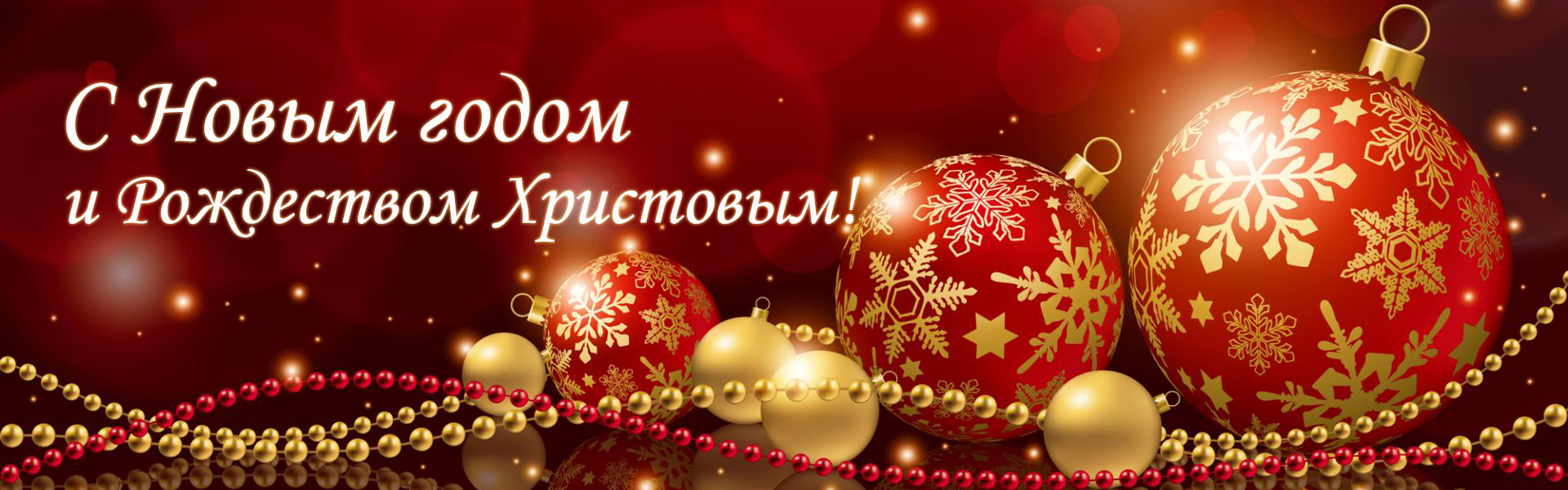 Поздравление с Новым 2021 годом и Рождеством Христовым!