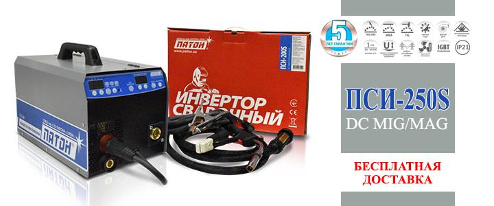 Сварочный полуавтомат Патон ПСИ-250S
